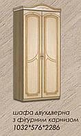 """Шкаф 2-дверный с фигурным карнизом """"Мария"""""""
