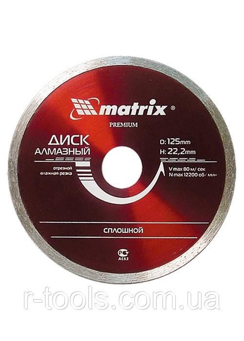 Диск алмазный отрезной сплошной, 230 х 22,2 мм, влажная резка MTX Professional 731919