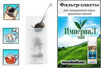 Фильтр-пакеты чайные чайник