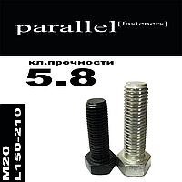 Болт М20 * L150-210 цинк белый