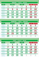 Квартальные календари на заказ, печать квартальных календарей