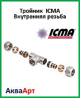 ICMA Тройник внутренняя резьба 3/4х16 (арт. 548)