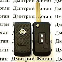 Корпус выкидного автоключа для Nissan (Ниссан) 2 кнопки