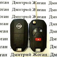 Корпус выкидного автоключа для Nissan (Ниссан) 2 - кнопки + 1 кнопка. Лезвие на выбор