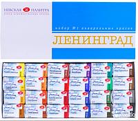 Набор акварельных красок Ленинград-1 24цв, кюветы, картон, Невская Палитра ЗХК