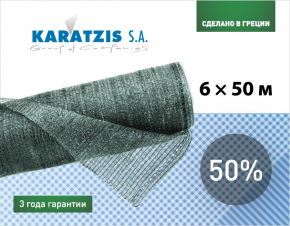 Сетка затеняющая Karatiz 50% зеленая 6х50