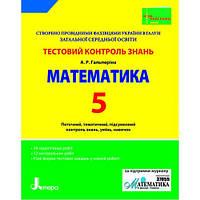 Тестовий контроль знань. Математика 5 кл.Автори: Гальперіна А. Р.