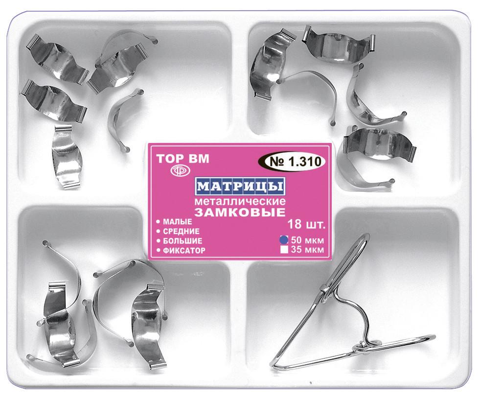 Матрицы замковые металлические 1.310 набор 18 матриц + 1 прищепка