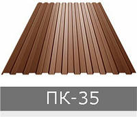 Профнастил ПК35