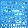 Трафарет букв, цифр, знаков 1,2 мм