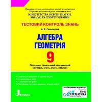 Тестовий контроль знань. Алгебра. Геометрія. 9 кл.Автори: Гальперіна А. Р.