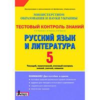 Русский язык и литература. 5 кл.Автори: Воскресенская Е.О., Полул