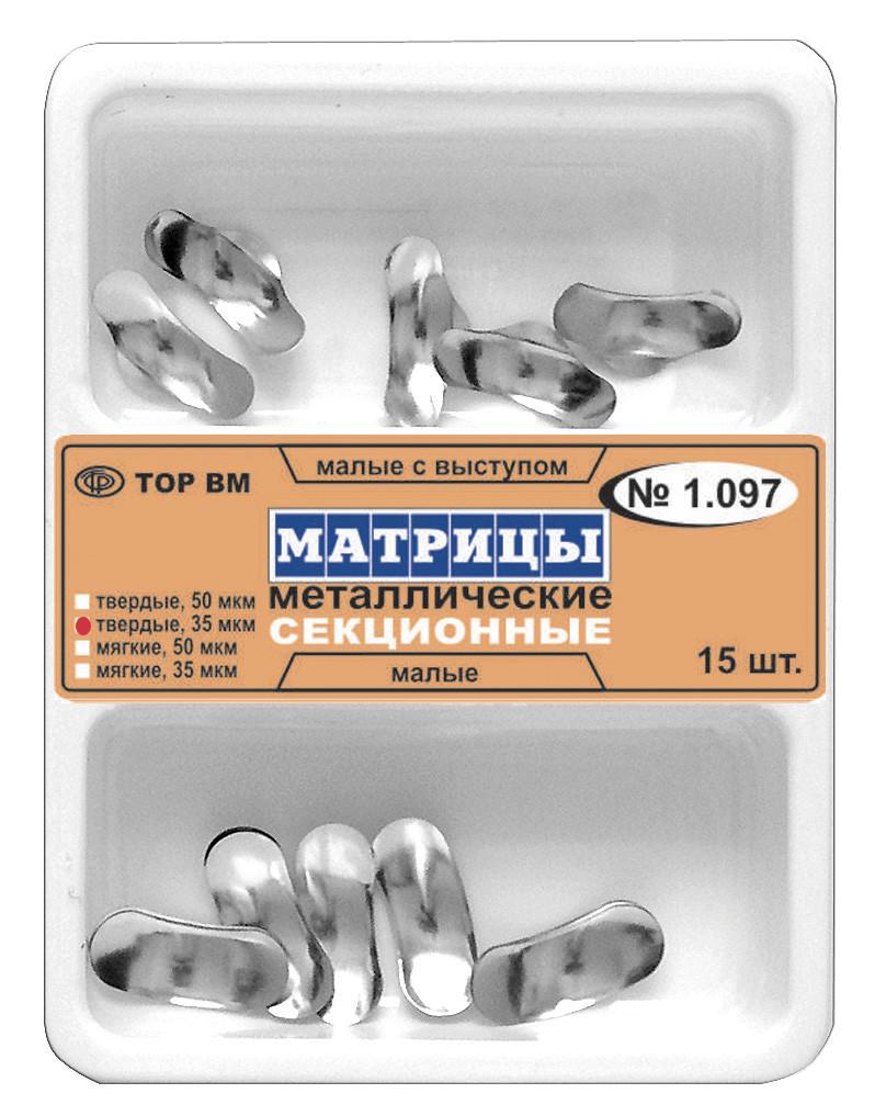 Матриці металеві секційні набір 1.097 15 шт