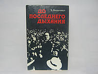 Вольгемут Х. До последнего дыхания. Биография Карла Либкнехта (б/у)., фото 1
