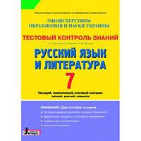 Русский язык и литература. 7 кл.Автори: Таровская Е. А., Гриценко