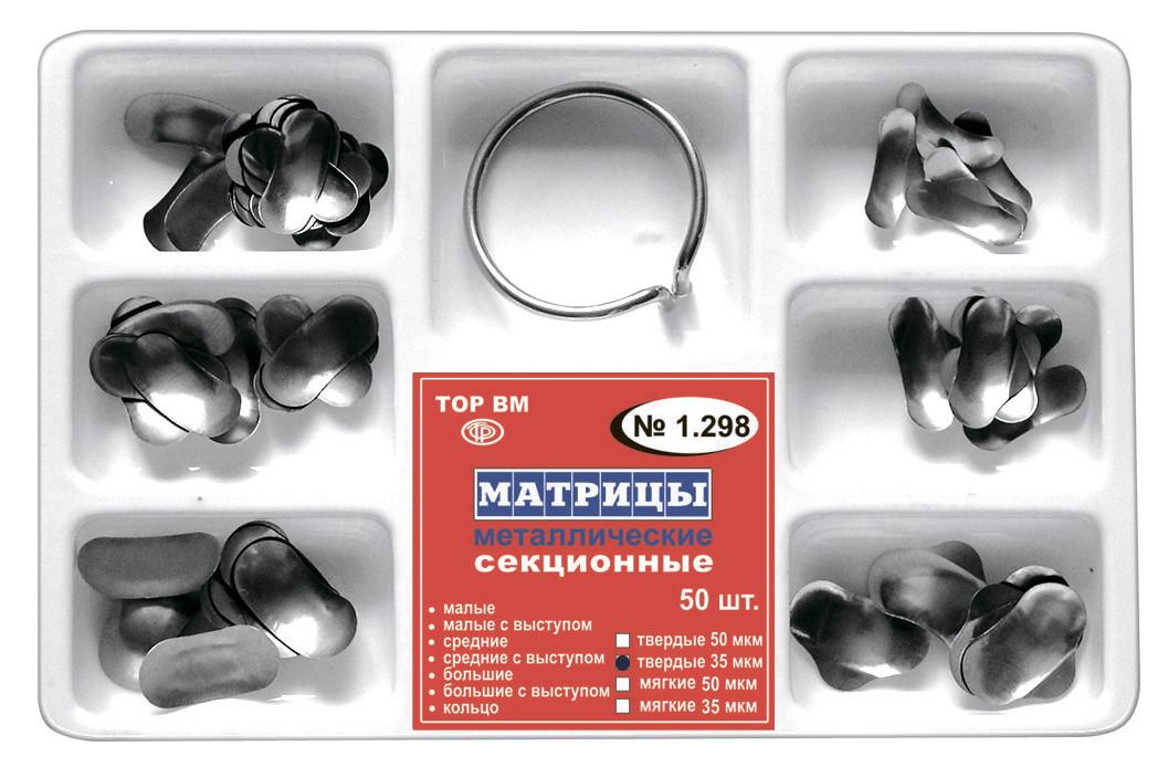 Матрицы металлические секционные набор 1.298 50 матриц + 1 кольцо