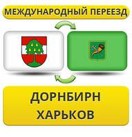 Международный Переезд из Дорнбирна в Харьков