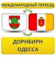 Международный Переезд из Дорнбирна в Одессу