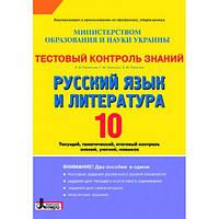 Тестовый контроль знаний. Русский язык и литература. 10 кл.Автори: Мельникова Л. В., Данилов
