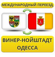 Международный Переезд из Винер-Нойштадта в Одессу