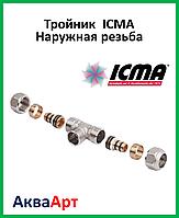ICMA Тройник наружная резьба 1/2х20 (арт. 547)