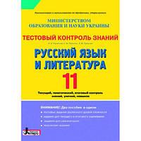 Тестовый контроль знаний. Русский язык и литература. 11 кл.Автори: Мельникова Л. В., Путий Р
