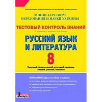 Тестовый контроль знаний. Русский язык и литература. 8 кл.Автори: Таровская Е. А., Гриценко
