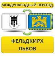 Международный Переезд из Фельдкирх во Львов