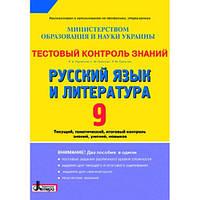 Тестовый контроль знаний. Русский язык и литература. 9 кл.Автори: Таровская Е. А., Гриценко