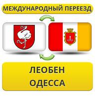 Международный Переезд из Леобен в Одессу