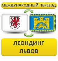 Международный Переезд из Леондинга во Львов