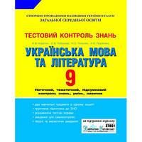 Тестовий контроль знань Українська мова та література 9кл НОВА ПРОГРАМА