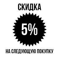 Скидка на второй товар – 5%