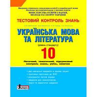 Українська мова та література. 10 кл. Рівень стандарту.Автори: Заболотний О
