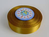 Лента атласная 25 мм Золотая 8219