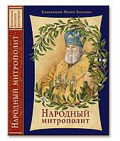 Народний митрополит (укр. мова)