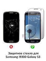 Защитное стекло для Samsung i9300 Galaxy S3
