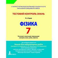 Тестовий контроль знань. Фізика. 7 кл. Автори: Кирик Л. А.
