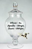 Лимонадница (диспенсер)на 6л. Аренда, фото 1