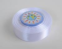 Лента атласная 25 мм Белая