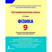 Тестовий контроль знань. Фізика. 9 кл... Автори: Кирик Л. А.