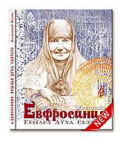 Матушка Евфросиния: крылья Духа Святого