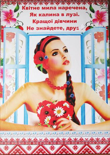 """Выкуп невесты Набор №7 - Салон аксессуаров  """"Свадебный Переполох"""" в Днепре"""