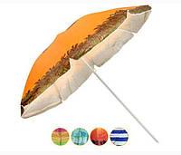 Зонт пляжный диаметр 2.5 м наклон торговый