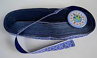 Лента Орнамент Сине-белая 20 мм