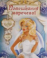 Выкуп невесты Набор №8