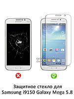 Защитное стекло для Samsung i9150 Galaxy Mega 5.8