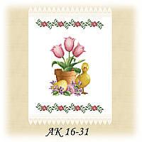 Заготовка пасхального рушника для вышивания АК 16-31