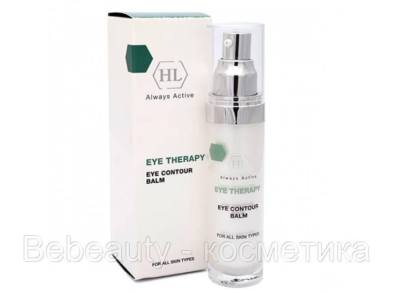 Holy Land Eye Therapy Eye Contour Balm - Бальзам Для Век Холи Ленд, 30 мл