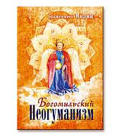 Богомильский неогуманизм